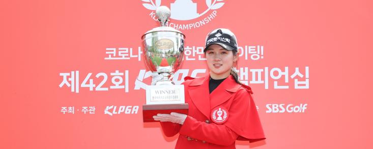 Hyun Kyung Park se convierte en la primera ganadora post-coronavirus
