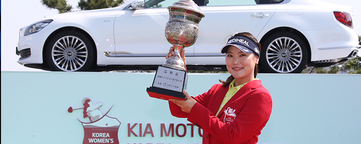 Ryu So-Yeon gana el Korean Womens Open y dona el premio contra el COVID-19